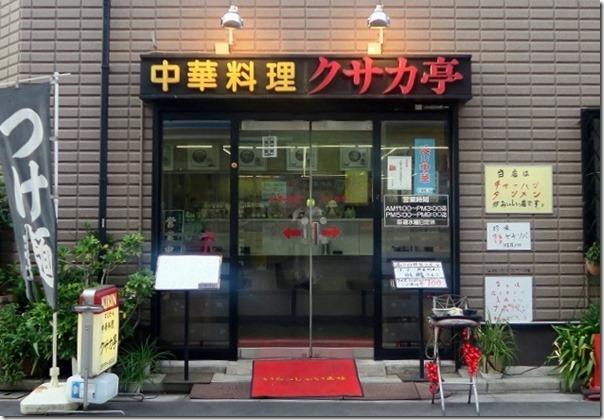 kusakatei (12)