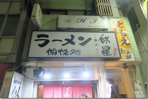niboshi (1)
