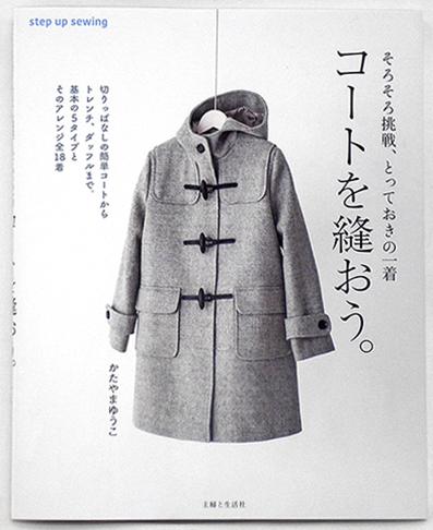 コートを縫おう表紙_ブログ用