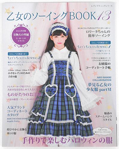 乙女のソーイングブック13_ブログ用表紙