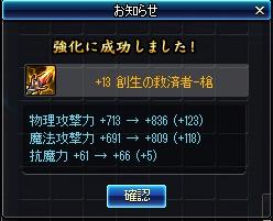 創生槍13