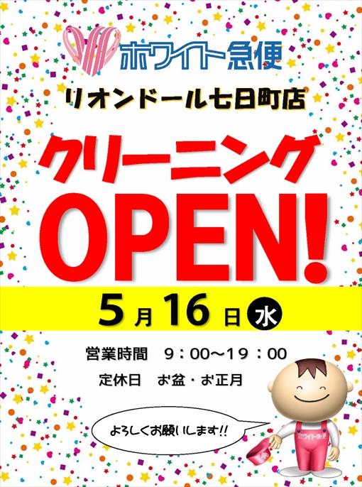 L七日町店OPEN_R