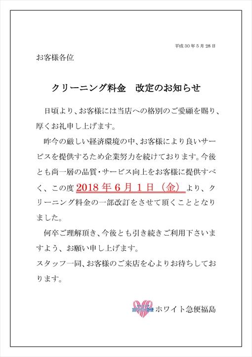 料金改定のお知らせ -ホワイト _R