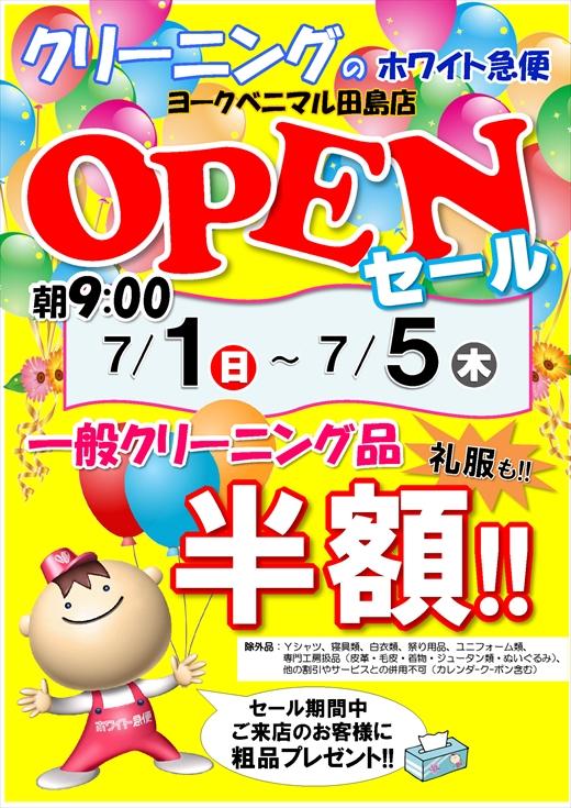 YB田島店OPENSALE_R