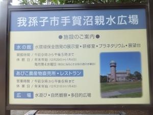 手賀沼親水広場