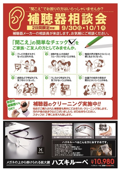 sasaki_ura.jpg