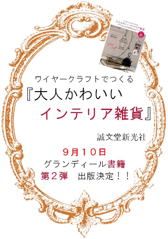 書籍ワイヤークラフトでつくる『大人かわいいインテリア雑貨』