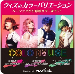 ColorMuse.jpg