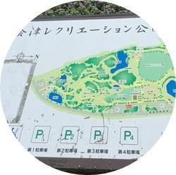 2公園案内図