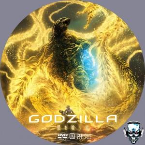 Godzilla Hoshi wo Kuu Mono