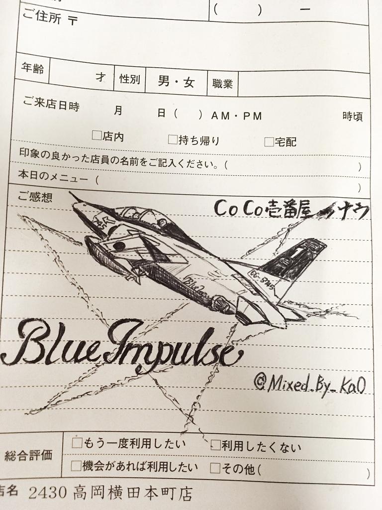 ココ壱番屋__