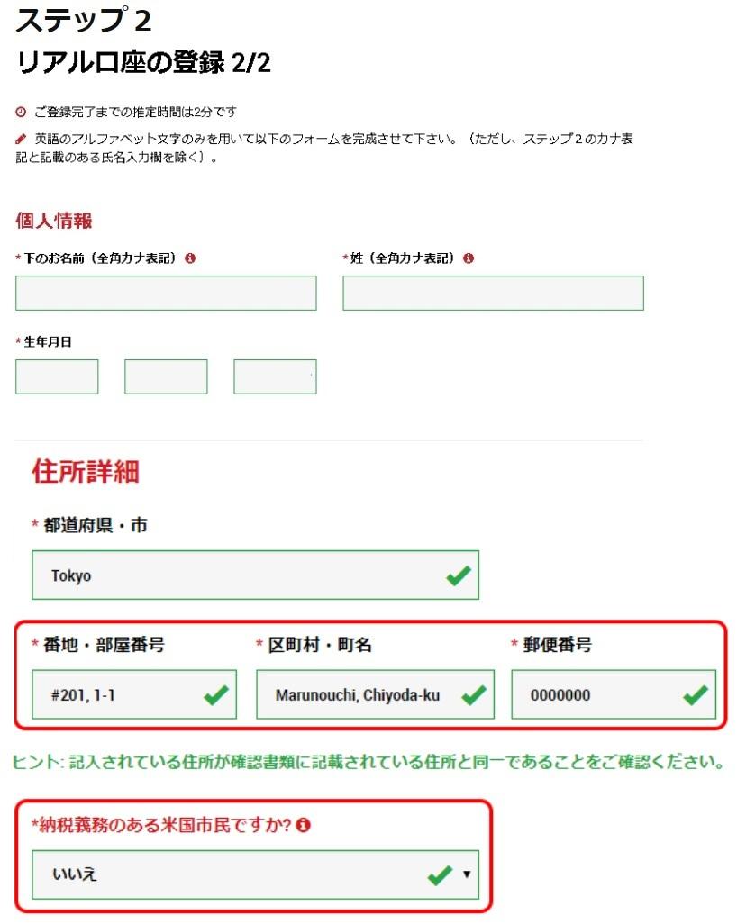 日本語エックスエムリアル口座開設ステップ2