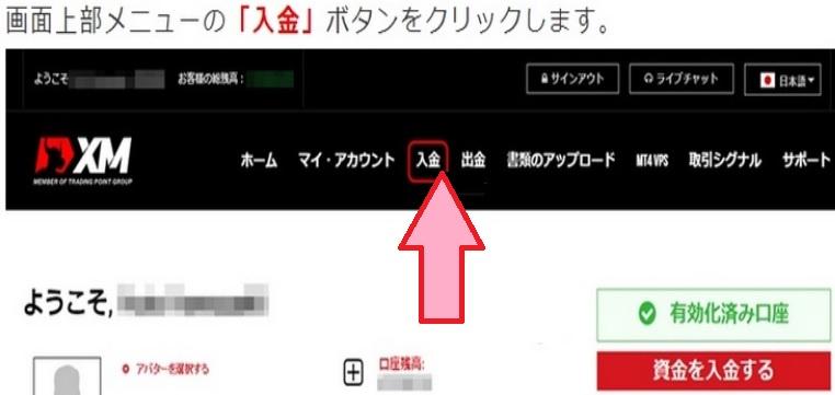 エックスイーマーケッツ入金画像.jpg