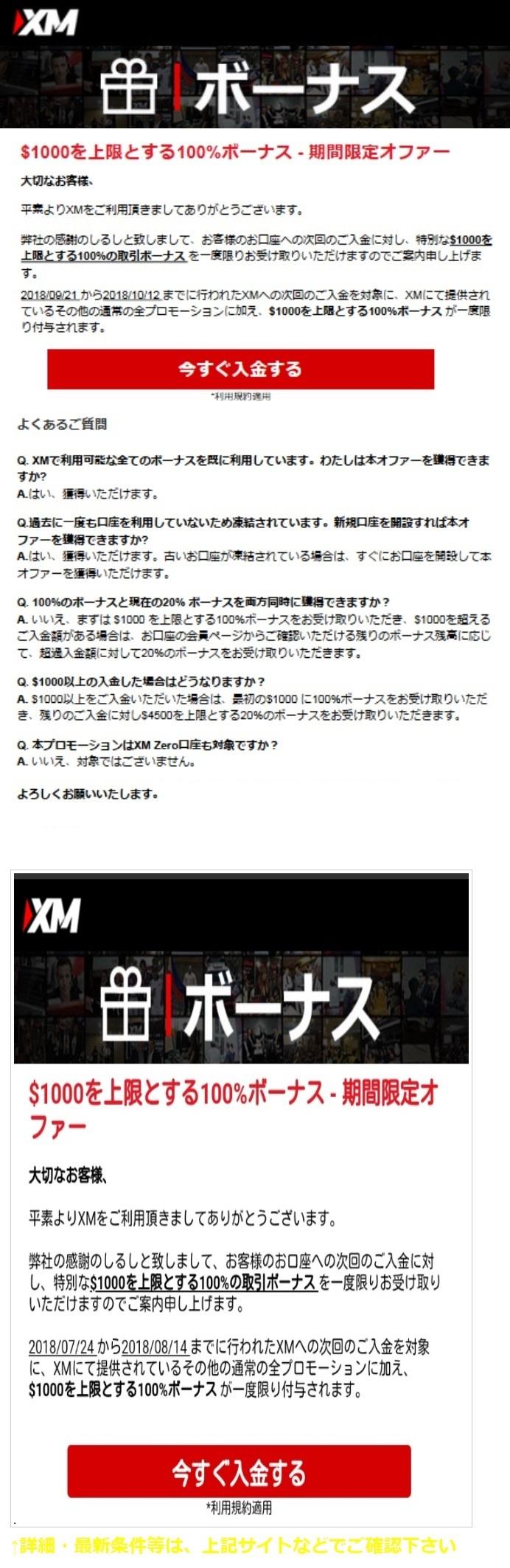エックスイーマーケッツ1000ドル入金ボーナス.jpg