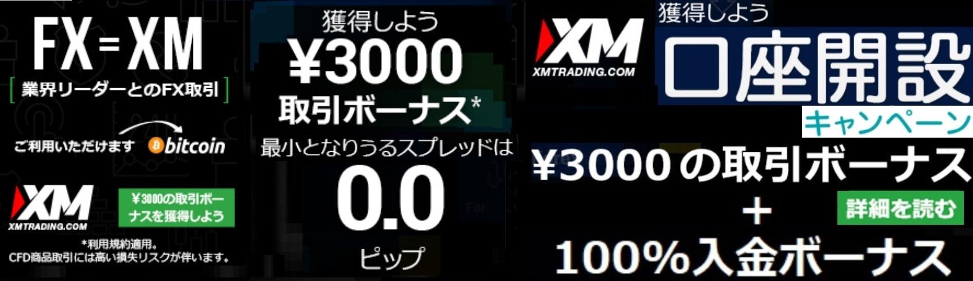 XMtrading.jpg