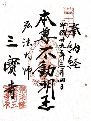gohunai16.jpg