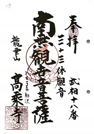 s_busoukannon18.jpg