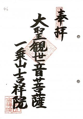 s_busoukannon46.jpg