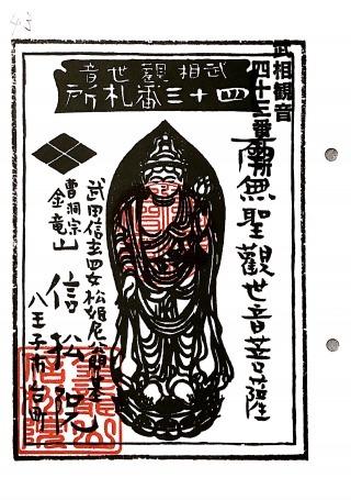 s_busoukannonn43.jpg
