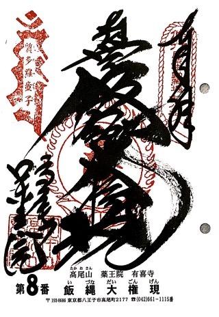 s_fudou8.jpg