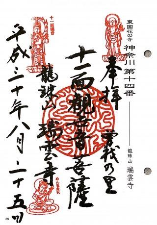 s_hanakanagawa14.jpg