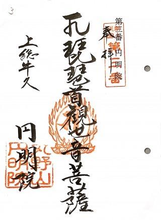 s_kamihusa3.jpg