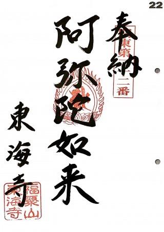 s_kantou22.jpg
