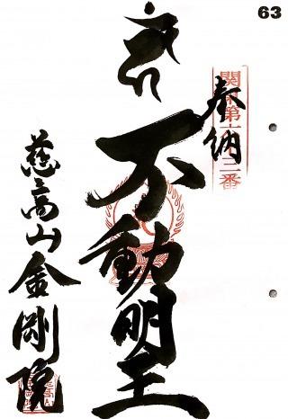 s_kantou63.jpg