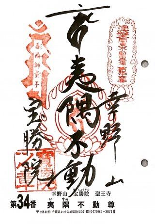 s_kantouhudou32.jpg