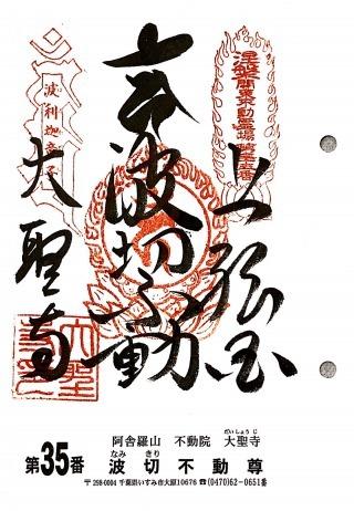 s_kantouhudou35.jpg