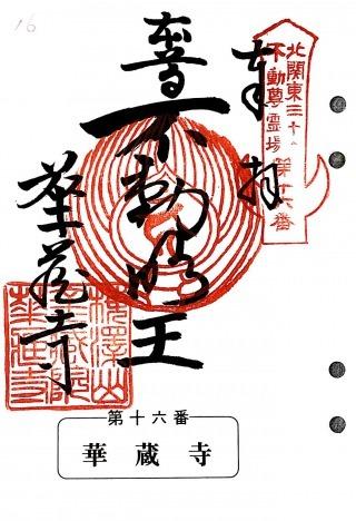 s_kitafudou16.jpg