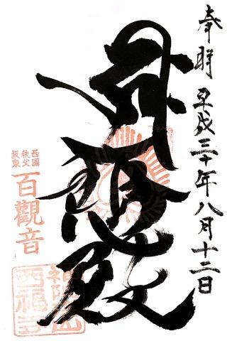 s_saihukuji.jpg