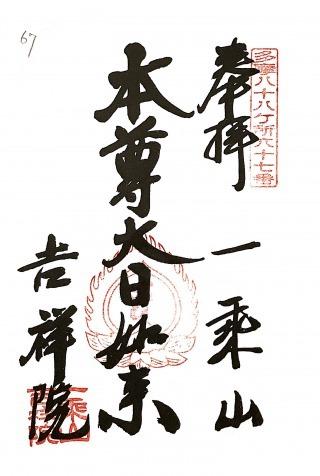 s_tamashikoku67.jpg