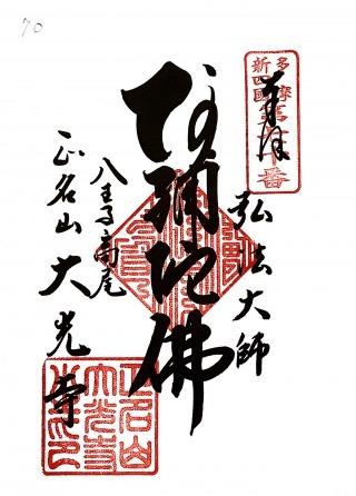 s_tamashikoku70.jpg