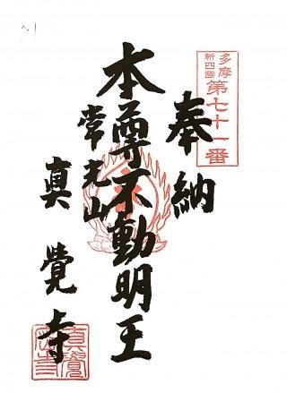 s_tamashikoku71.jpg