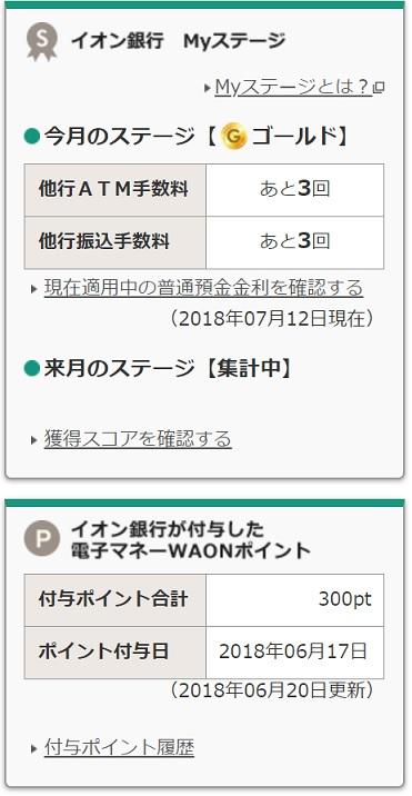 201807イオン銀行③