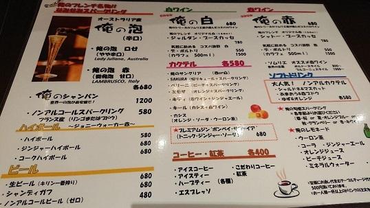 201807俺フレ (4)
