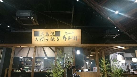 201808広島日帰り旅行 (10)