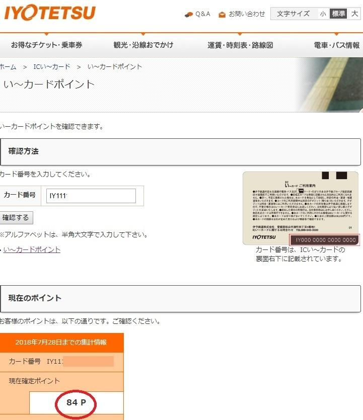 い~カードポイント (1)