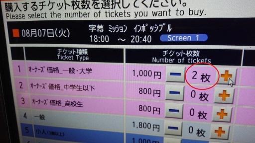 201808イオンシネマ (5)