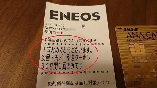 201809エネオス1等 (1)