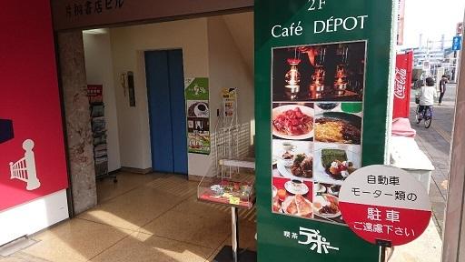 201810喫茶デポー (3)
