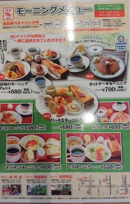 201810喫茶デポー (7)