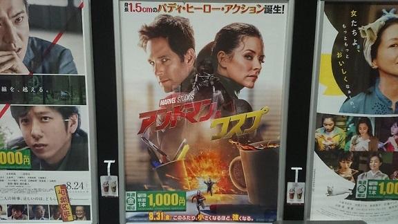 201810アントマン&ワスプ (1)