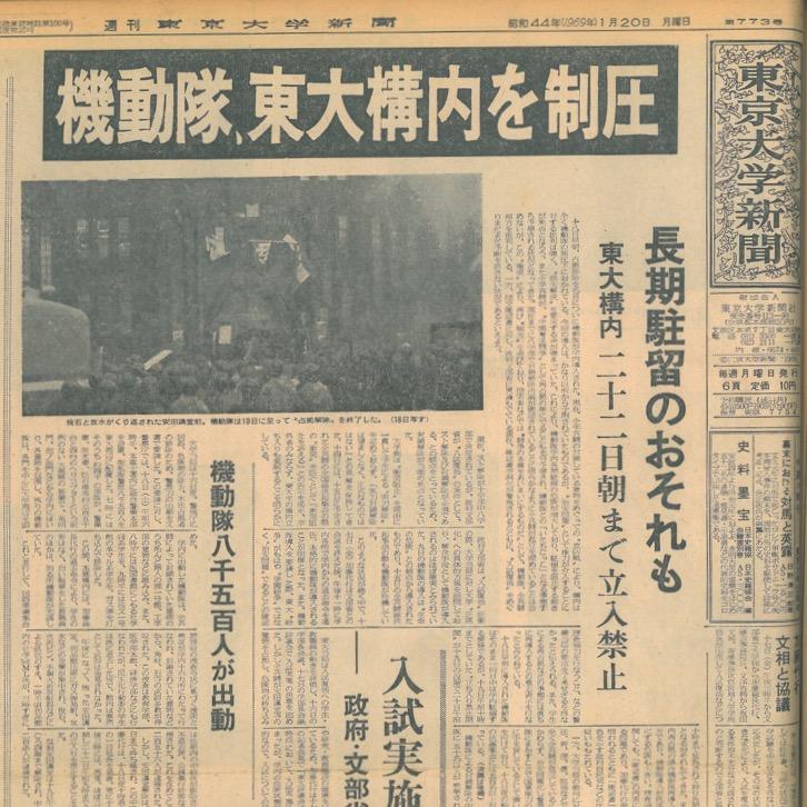 04東大制圧東大新聞19690120