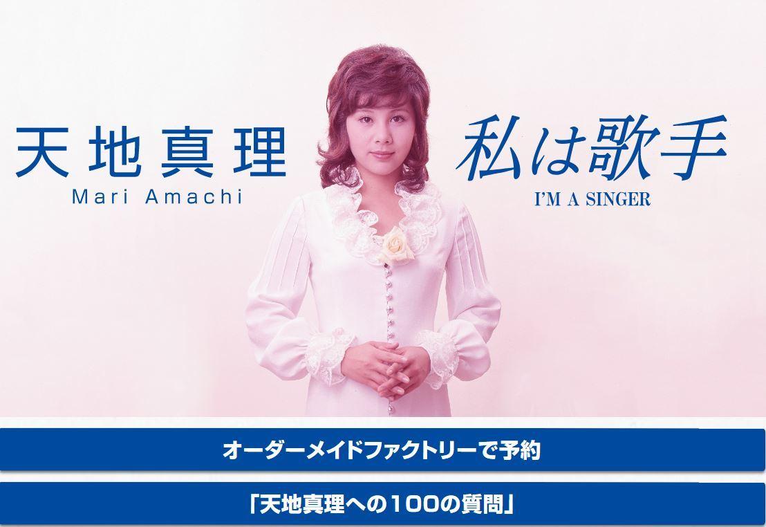 私は歌手_天地真理SUNYOTONANO180801
