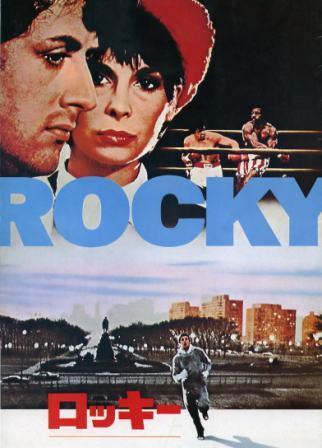 rocky_1977.jpg