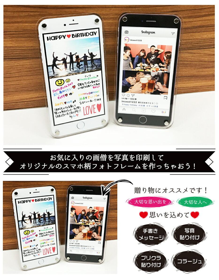 楽天_フォトフレームi Phone 写真立て01