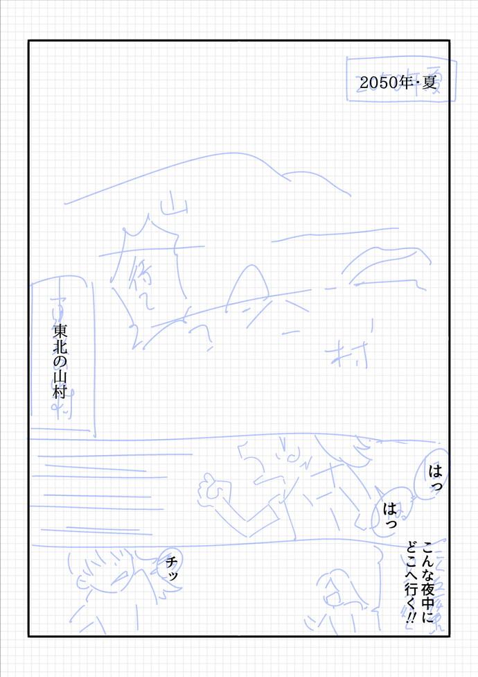 神セカ0話01