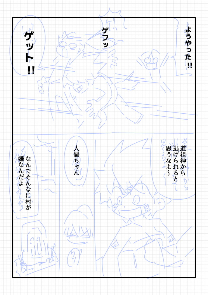 神セカ0話03